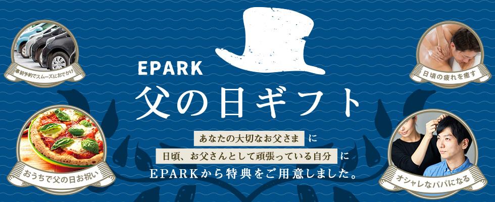 EPARKの父の日特設サイト