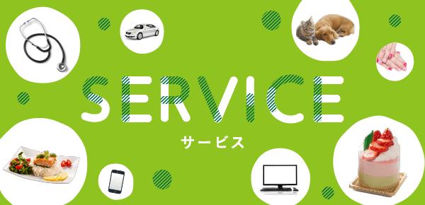 EPARKのサービス