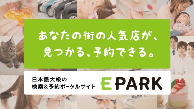 日本最大級の検索&予約サイトEPARK