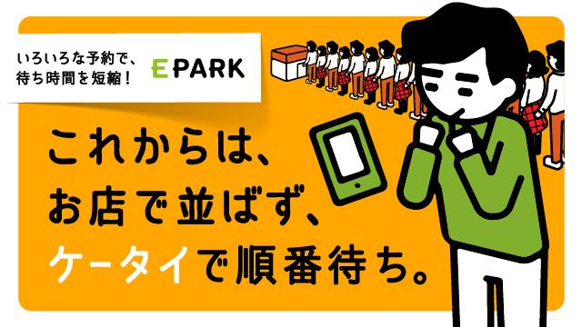 人気店には並ばず携帯で順番待ち EPARKファスパ