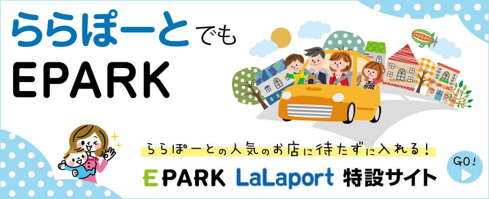 EPARK LaLaport特設サイト ららぽーとの人気のお店に待たずに入れる!