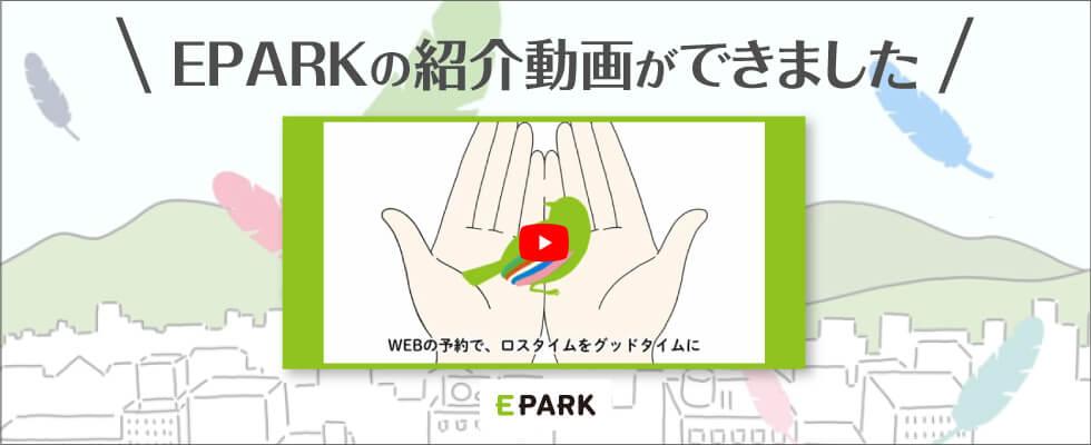 EPARKの紹介動画ができました!