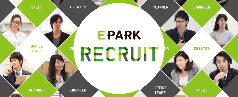 EPARK 2016 採用特設サイト